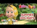 Masha And The Bear - 🌞🏖 Summer Holidays🏖🌞