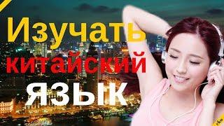 видео Китайский язык