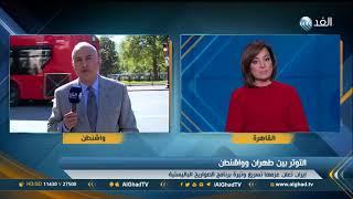 مراسل الغد:  أمريكا ماضية في فرض عقوبات على الحرس الثوري الإيراني