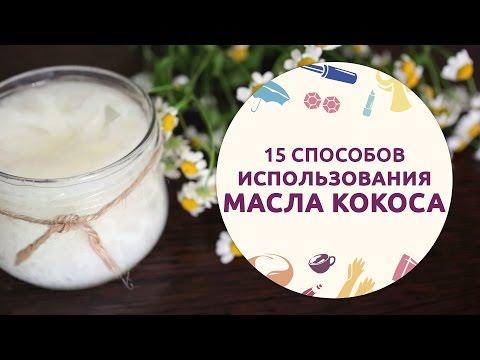 15 способов использования кокосового масла [Шпильки|Женский журнал]