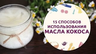видео Маска для волос с кокосовым маслом