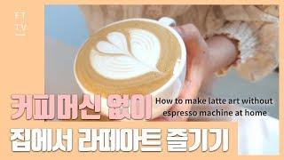 꿀팁) 커피머신없이 라떼아트 즐기기(1) how to …