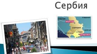 Сербия.Высшее образование.