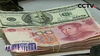 [中国新闻] 国家外汇管理局:中国外汇市场运行总体平稳 | CCTV中文国际
