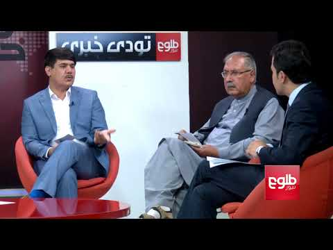 TAWDE KHABARE: State of Afghan National Police Discussed