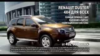 Реклама Renault Duster 4х4 для всех(Дизайн автомобиля полностью раскрывает его характер: Duster - это настоящий внедорожник! Массивная хромирова..., 2014-09-06T12:22:28.000Z)