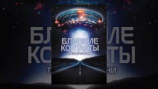Близкие контакты третьей степени ( с субтитрами )(Фильм Стивена Спилберга снова с нами в новом издании, включающем все три версии научно-фантастического..., 2013-08-31T05:12:20.000Z)