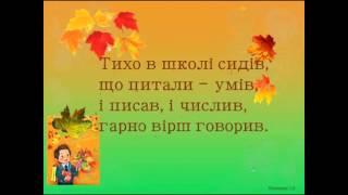 """Пісня """"Школяр"""" - мінус зі словами"""