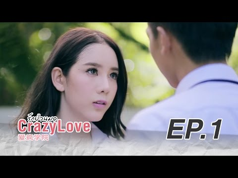 Crazy Love รักป่วนมอ EP.1 [Official Full HD]