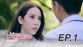 """หนังสั้น [DPU] Crazy Love """"รักป่วนมอ"""" (Full HD)"""