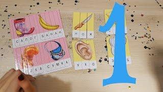УЧИМСЯ ЧИТАТЬ первые слова 1 серия. Собираем веселые пазлы для детей! Алфавит, русские буквы.