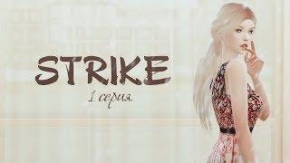 Machinima The Sims 4 сериал от Enamorado | Strike (1 серия)