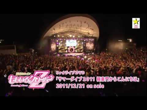 【ももクロLIVE】ココナツ from サマーダイブ2011 極楽門からこんにちは / ももいろクローバーZ(MOMOIRO CLOVER Z/COCO NATSU) mp3 baixar