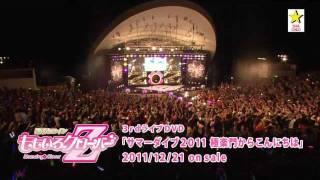 【ももクロLIVE】ココ☆ナツ from サマーダイブ2011 極楽門からこんにちは / ももいろクローバーZ(MOMOIRO CLOVER Z/COCO NATSU)