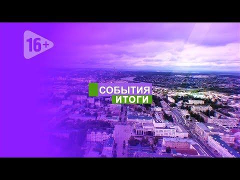 События Итоги. 10.02.2020 - 14.02.2020