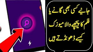 Background Music Dhondne Ka Trick | Beatfind App - Music Recognition in Hindi Urdu