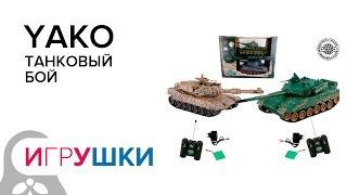 Танковий бій Yako, радіокеровані іграшки