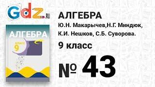 № 43 - Алгебра 9 класс Макарычев