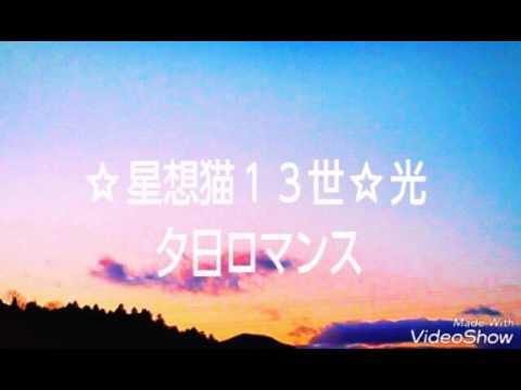 自作曲『夕日ロマンス』 - YouTu...