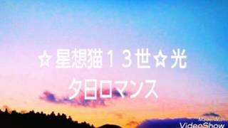 自作曲『夕日ロマンス』