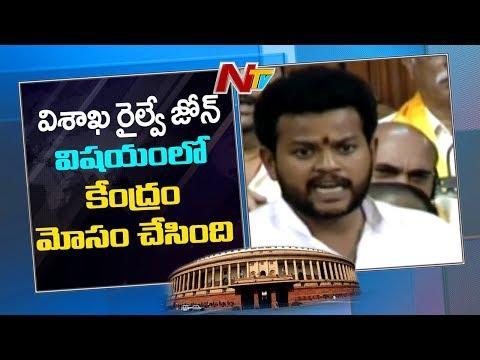 TDP MP Ram Mohan Naidu Excellent Speech during No Confidence Motion Debate in Lok Sabha | NTV Mp3