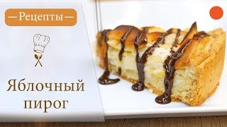Очень вкусный Яблочный пирог - Простые рецепты вкусных блюд