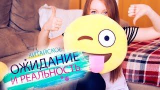 КИТАЙСКОЕ ОЖИДАНИЕ И РЕАЛЬНОСТЬ! | MAKEUPKATY