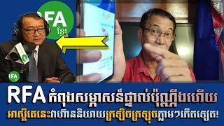 តាសុវណ្ណសំពង សម រង្ស៊ី ដល់ក្នុងស្ថានីយ៍វិទ្យុអាស៊ីសេរី _ Sam Rainsy Interview with RFA