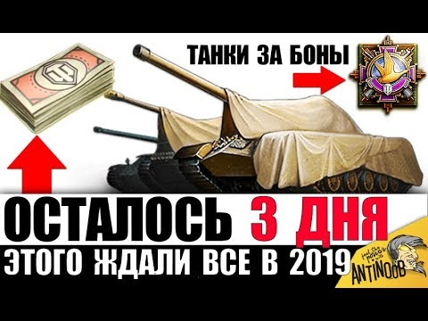 СРОЧНО! ГОТОВЬТЕ БОНЫ! ГЛАВНОЕ СОБЫТИЕ 2019 в World of Tanks! thumbnail