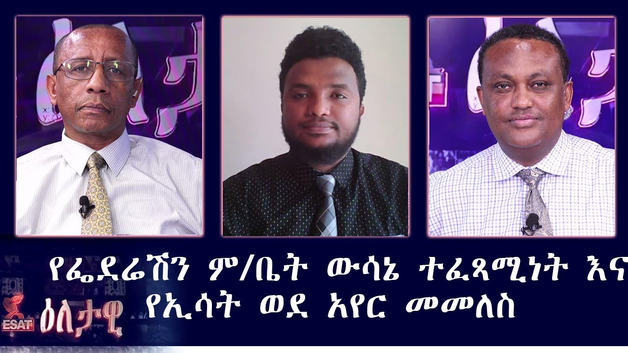 Ethiopia -ESAT Eletawi የፌደሬሽን ምክር ቤት ውሳኔ ተፈጻሚነት እና የኢሳት ወደ አየር መመለስ Thurs 22 Oct 2020
