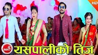 New Teej Song 2074 | Yespali Ko Teej - Purnakal...