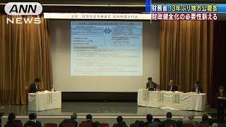 財務省が13年ぶり地方公聴会 財政の健全化など訴え(19/05/14)