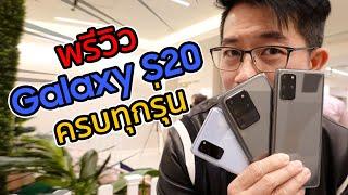 พรีวิว Galaxy S20 ทุกรุ่น มือถือกล้องระดับโปร ทำไรได้บ้าง ?