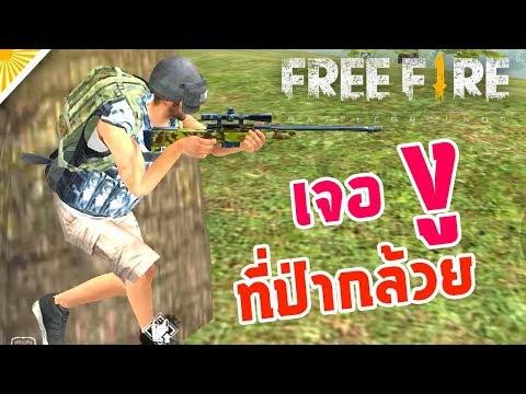 เจองูนอนอยู่ที่ป่ากล้วย! - garena free fire #21  [AttemptZ]