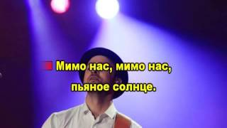 Download Пьяное солнце-караоке Mp3 and Videos