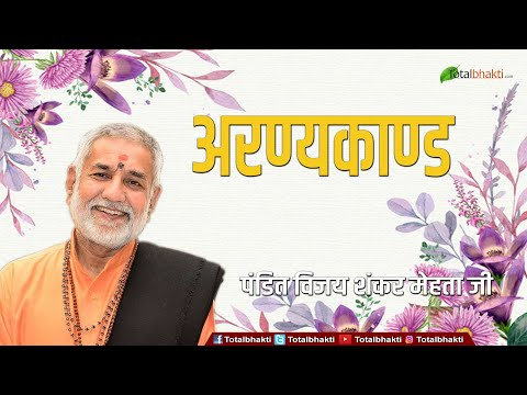 Pandit Vijay Shankar Mehta Ji | Shri Ram Katha | Aranya Kand