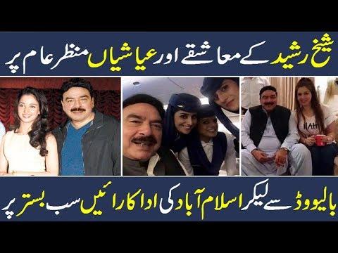 Shaikh Rashid Love and Affair Story | Biography | Breaking News | Urdu | Hindi | Shan Ali TV