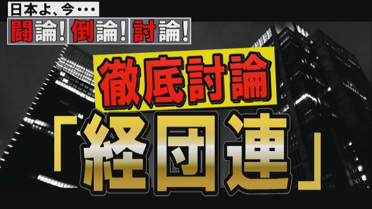 【討論】徹底討論「経団連」