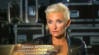 Download Диана Арбенина о Чулпан Хаматовой Mp3 and Videos