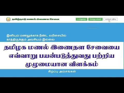 tnsand registration|Tamilnadu Online Sand Booking Registration