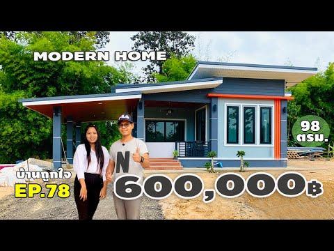 รีวิวบ้านทรงโมเดิร์น 600,000 บาท พื้นที่ 98 ตรม. 2 นอน 1 ครัว 1 น้ำ 1 โถง 1 จอดรถ #บ้านถูกใจEP78
