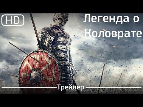Легенда о Коловрате (2017) смотреть онлайн бесплатно в