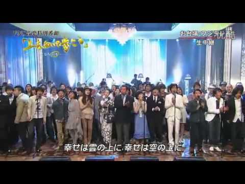 Ue wo muite arukou (Various artists)