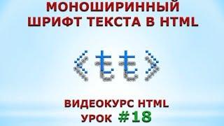 Моноширинный шрифт текста в HTML. #18