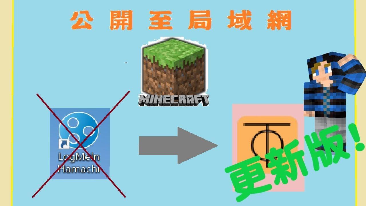【多人連線教學】公開至局域網(Minecraft) - YouTube