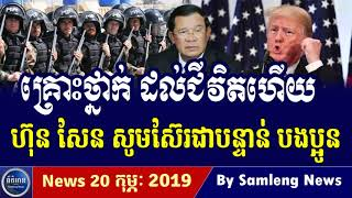 Khmer News, Cambodia Hot News, Cambodia Today News 2019, Khmer News Today, RFA Khmer News