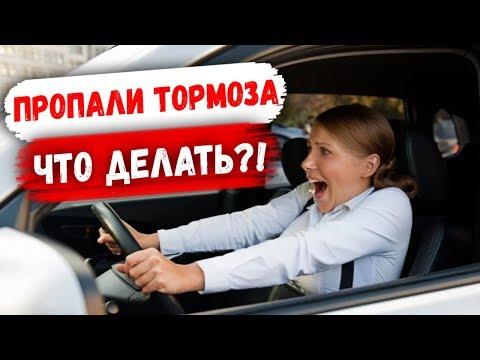 Что Делать Если на ходу Пропал Тормоз, Как Быстро Остановить Авто?! АвтоХак