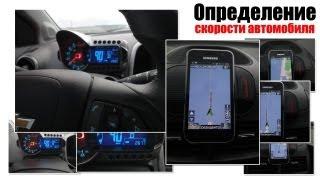 видео Очень малая скорость автомобиля