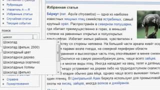 Структура стандартной статьи Википедии (2/6)