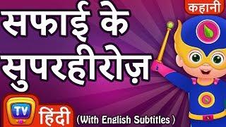 सफाई के सुपरहीरोज़ (The Cleanliness Superheroes) - ChuChuTV Hindi Kahaniya | Moral Stories for Kids